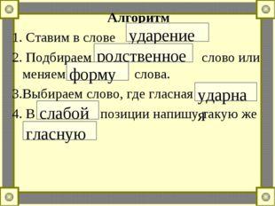 Алгоритм 1. Ставим в слове 2. Подбираем слово или меняем слова. 3.Выбираем сл