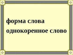 форма слова однокоренное слово