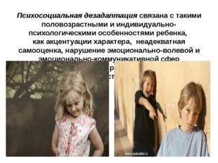 Психосоциальная дезадаптация связана с такими половозрастными и индивидуально