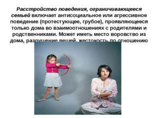 Расстройство поведения, ограничивающееся семьей включает антисоциальное или а