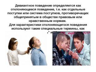Девиантное поведение определяется как отклоняющееся поведение, т.е. как отдел