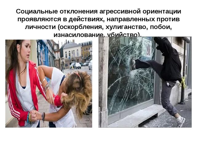 Социальные отклонения агрессивной ориентации проявляются в действиях, направл...