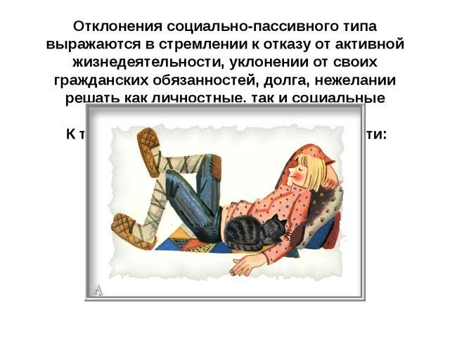 Отклонения социально-пассивного типа выражаются в стремлении к отказу от акти...