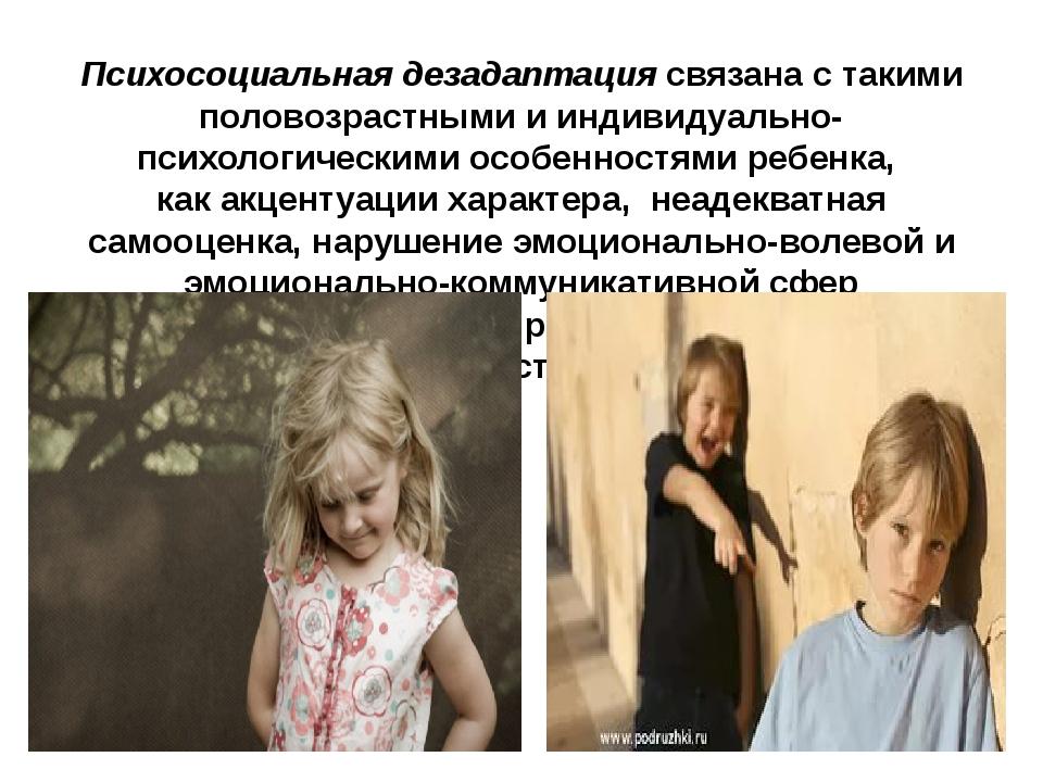 Психосоциальная дезадаптация связана с такими половозрастными и индивидуально...