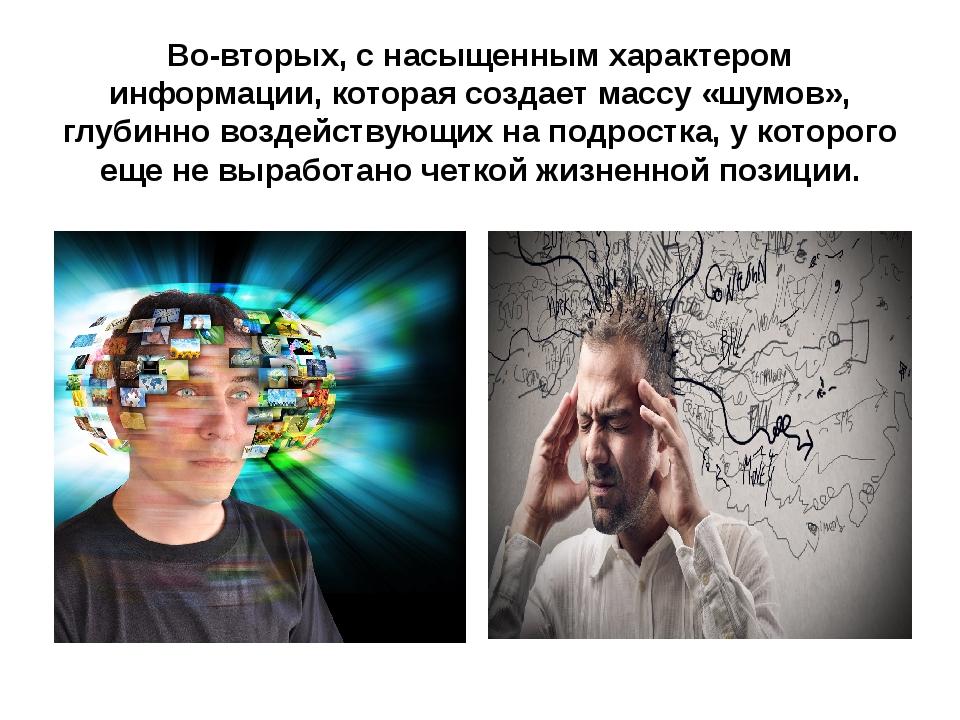 Во-вторых, с насыщенным характером информации, которая создает массу «шумов»,...