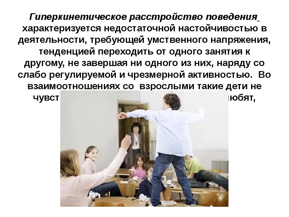 Гиперкинетическое расстройство поведения характеризуется недостаточной настой...