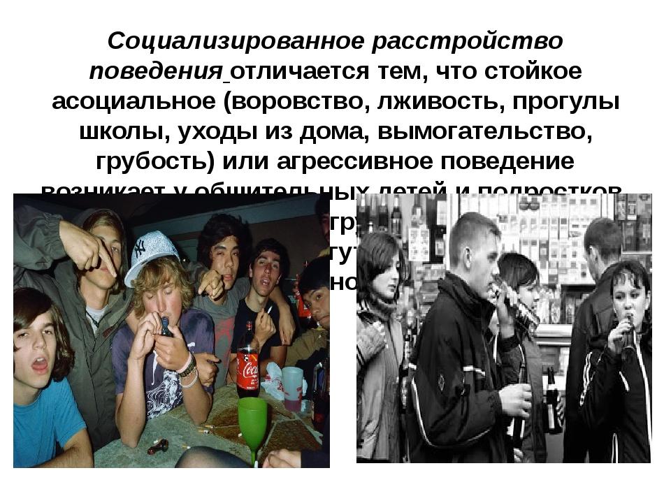 Социализированное расстройство поведения отличается тем, что стойкое асоциаль...