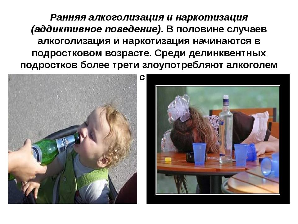 Ранняя алкоголизация и наркотизация (аддиктивное поведение). В половине случа...