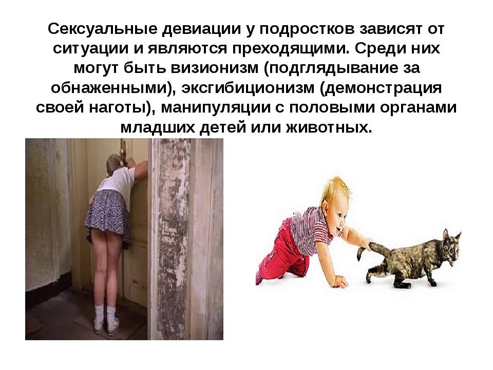 Сексуальные девиации у подростков зависят от ситуации и являются преходящими....