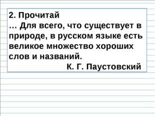 2. Прочитай … Для всего, что существует в природе, в русском языке есть велик
