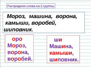 Распредели слова на 2 группы Мороз, машина, ворона, камыши, воробей, шиповник