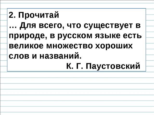 2. Прочитай … Для всего, что существует в природе, в русском языке есть велик...