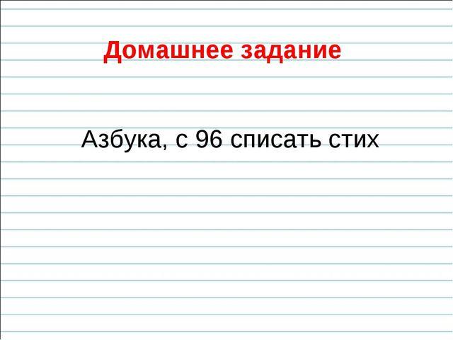 Домашнее задание Азбука, с 96 списать стих