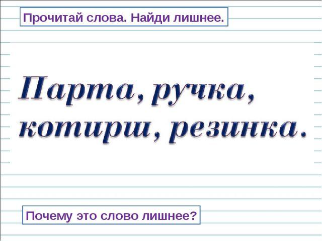 Прочитай слова. Найди лишнее. Почему это слово лишнее?
