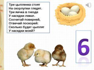 Три цыпленка стоят На скорлупки глядят. Три яичка в гнезде У наседки лежат.