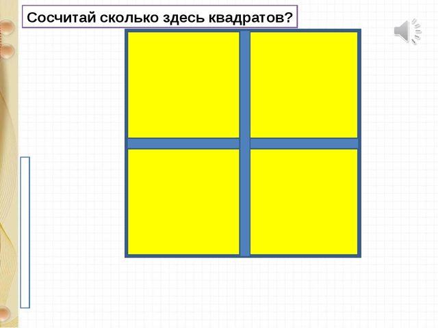 Сосчитай сколько здесь квадратов?