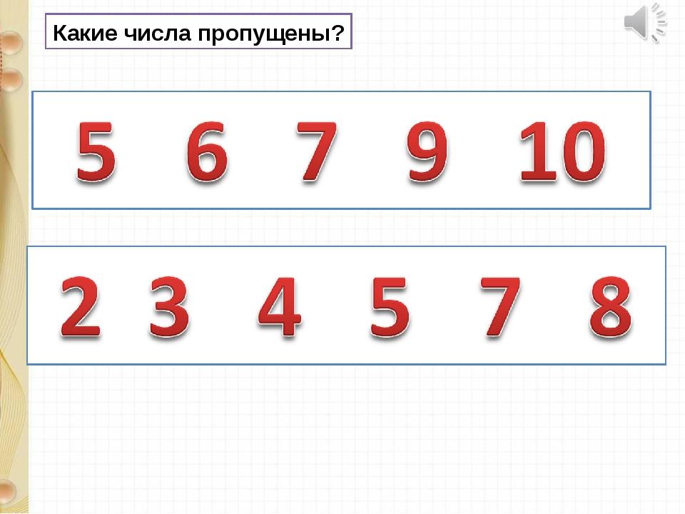 Какие числа пропущены?