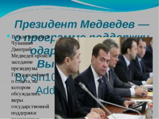 Президент Медведев — о программе поддержки одаренных детей. Выполнимо ли? By