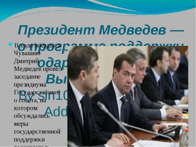 Президент Медведев — о программе поддержки одаренных детей. Выполнимо ли? By...