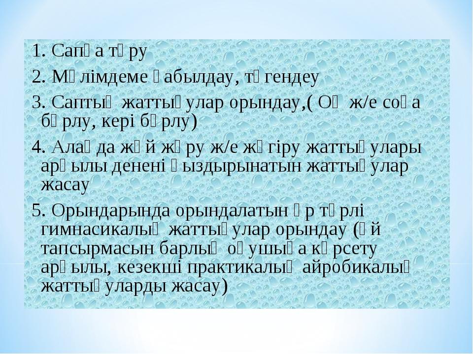1. Сапқа тұру 2. Мәлімдеме қабылдау, түгендеу 3. Саптық жаттығулар орындау,(...
