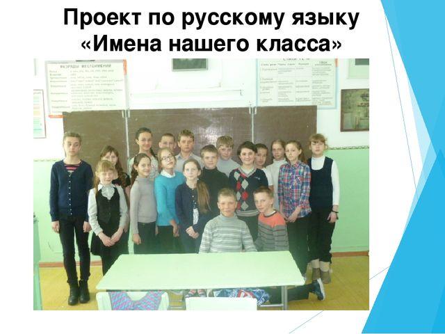 Проект по русскому языку «Имена нашего класса»
