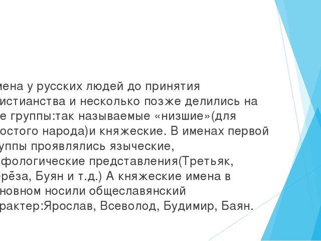 Имена у русских людей до принятия христианства и несколько позже делились на...