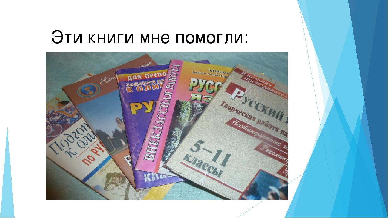 Эти книги мне помогли: