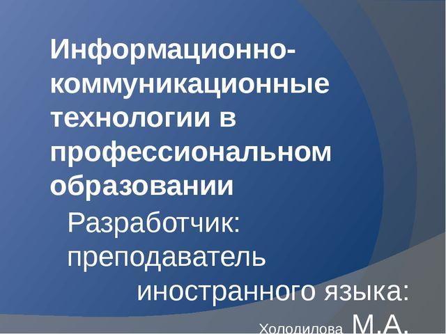Информационно-коммуникационные технологии в профессиональном образовании Разр...