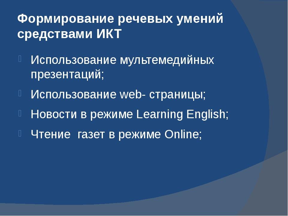 Формирование речевых умений средствами ИКТ Использование мультемедийных презе...