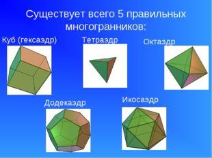 Тетраэдр Существует всего 5 правильных многогранников: Куб (гексаэдр) Октаэдр