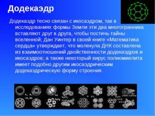 Додекаэдр Додекаэдр тесно связан с икосаэдром, так в исследованиях формы Земл
