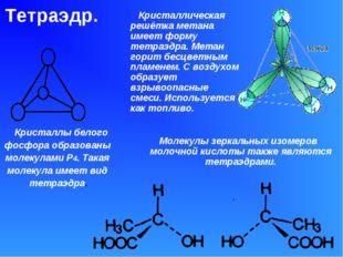 Тетраэдр. Кристаллы белого фосфора образованы молекулами P4. Такая молекула и