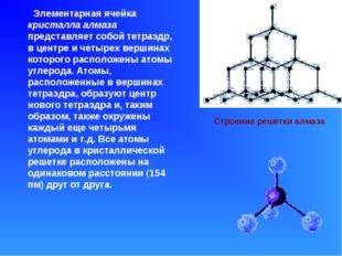 Элементарная ячейка кристалла алмаза представляет собой тетраэдр, в центре и