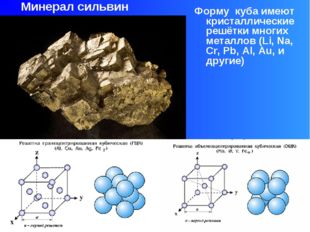 Форму куба имеют кристаллические решётки многих металлов (Li, Na, Cr, Pb, Al