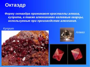 Октаэдр Форму октаэдра принимают кристаллы алмаза, куприта, а также алюминиев