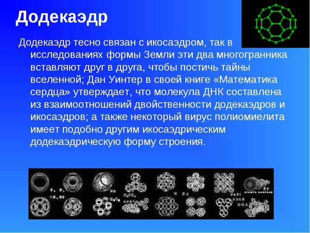 Додекаэдр Додекаэдр тесно связан с икосаэдром, так в исследованиях формы Земл...