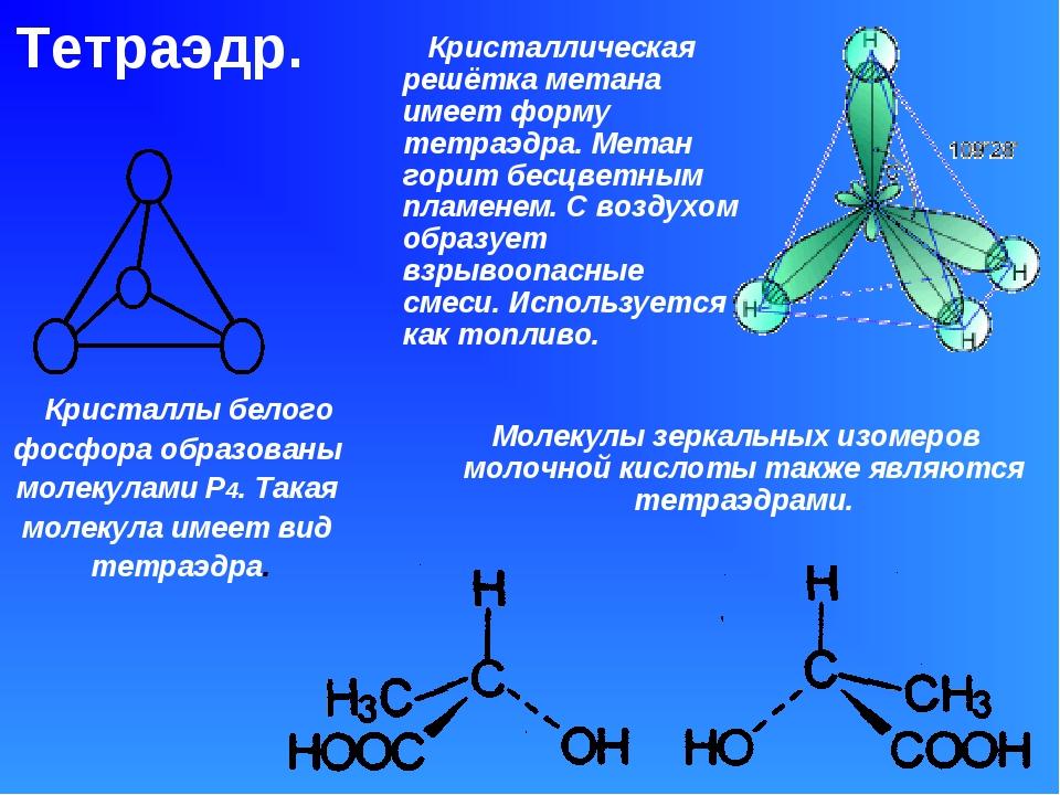 Тетраэдр. Кристаллы белого фосфора образованы молекулами P4. Такая молекула и...