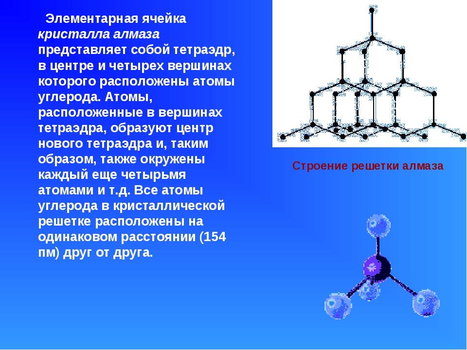 Элементарная ячейка кристалла алмаза представляет собой тетраэдр, в центре и...
