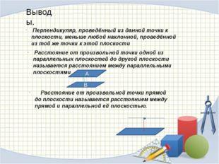 Интернет ресурсы Сайт: http://pedsovet.su/ socobraz.ru// Мастер-класс Как орг