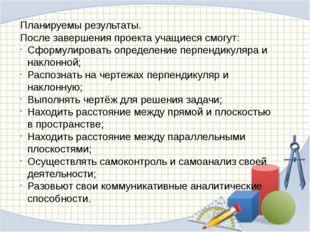 Планируемы результаты. После завершения проекта учащиеся смогут: Сформулирова