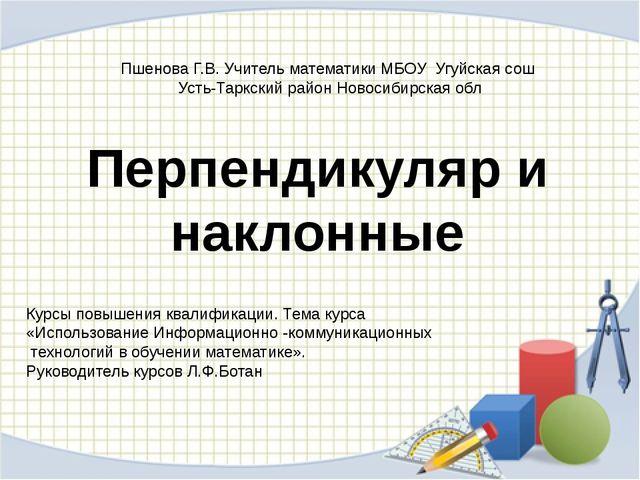 Перпендикуляр и наклонные Пшенова Г.В. Учитель математики МБОУ Угуйская сош У...