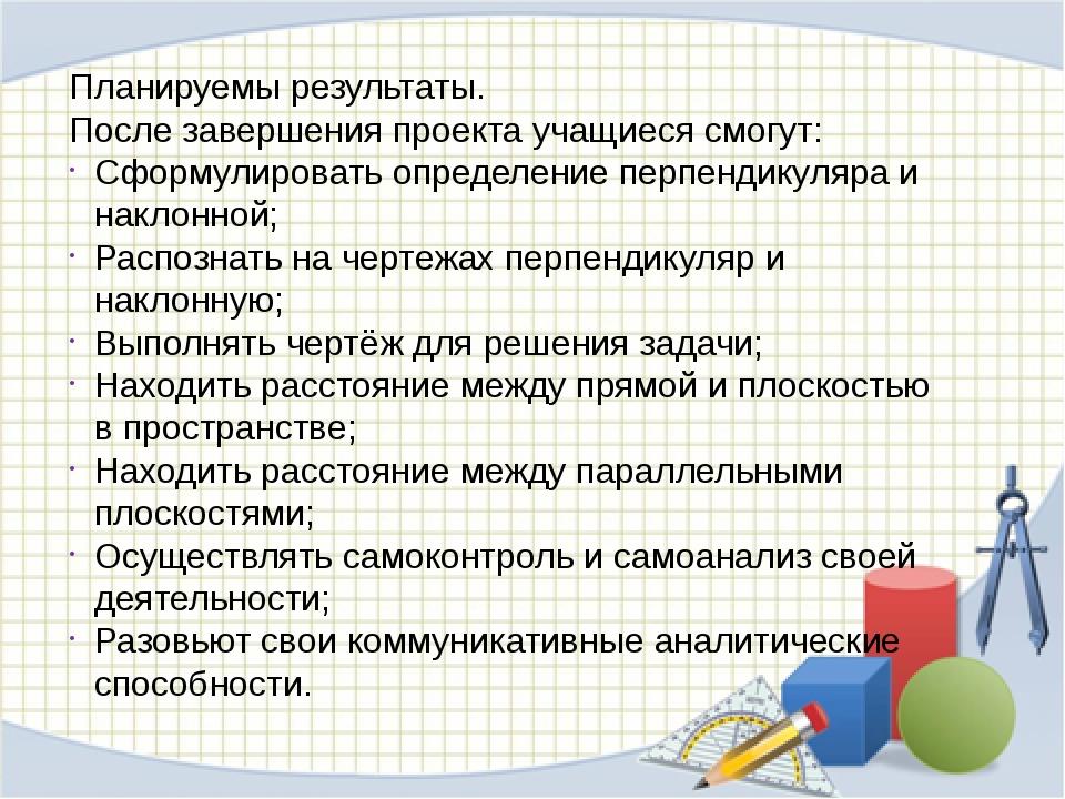 Планируемы результаты. После завершения проекта учащиеся смогут: Сформулирова...