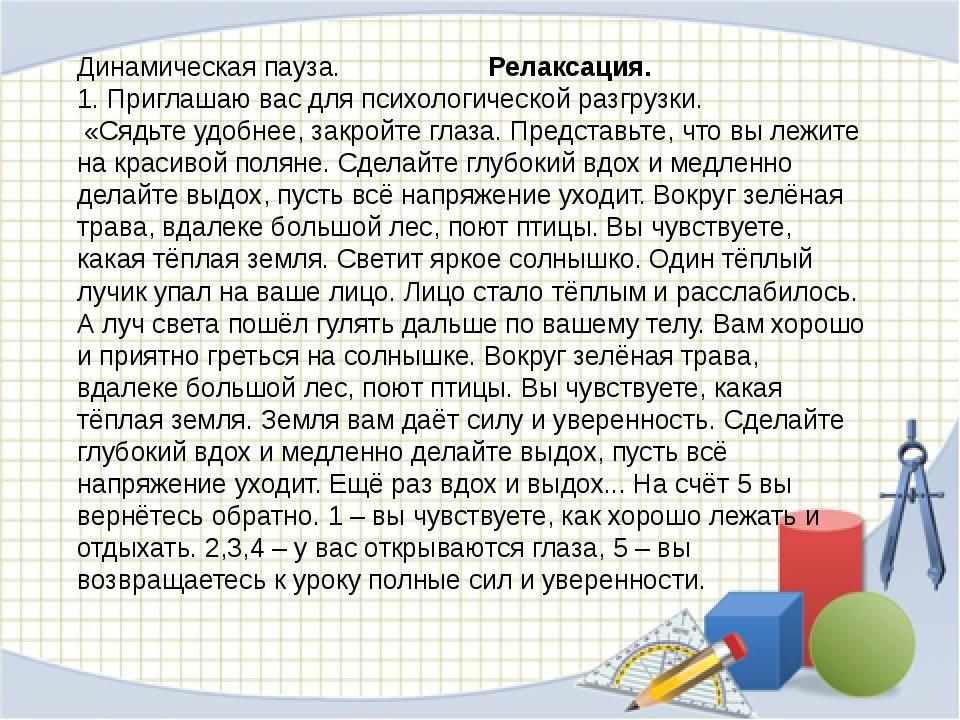 Применение знаний в стандартной ситуации. Задача №139 Задача№145