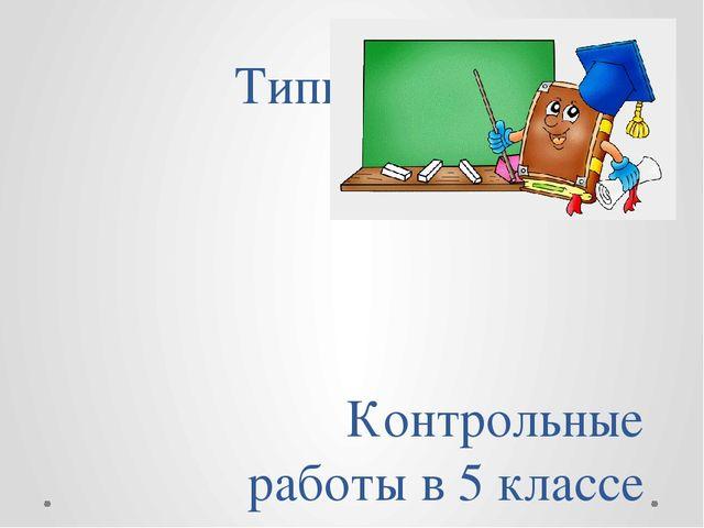 Типы речи Контрольные работы в 5 классе Учитель МОУ «Лицей №7» г. Электростал...