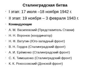 Сталинградская битва I этап: 17 июля –18 ноября 1942 г. II этап: 19 ноября –