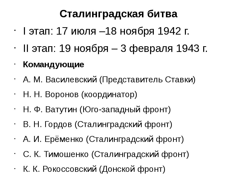 Сталинградская битва I этап: 17 июля –18 ноября 1942 г. II этап: 19 ноября –...