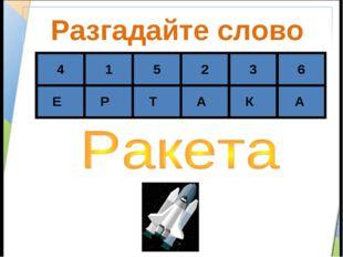 415236 Е Р Т А К А