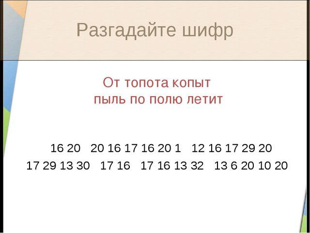 От топота копыт пыль по полю летит 16 20 20 16 17 16 20 1 12 16 17 29 20 17 2...
