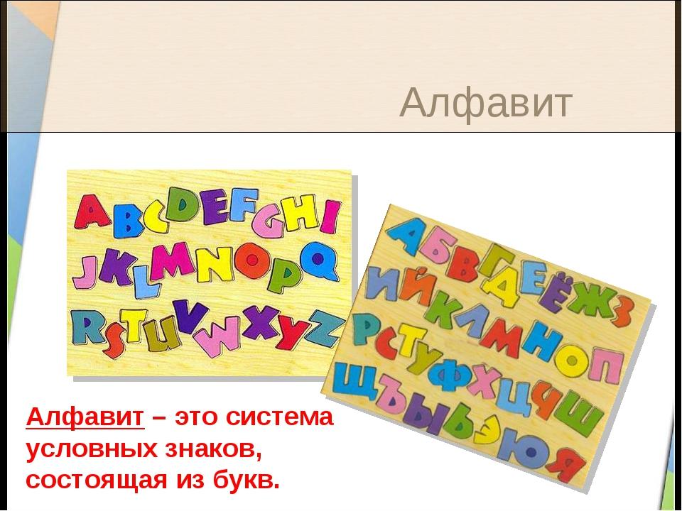 Алфавит Алфавит – это система условных знаков, состоящая из букв.