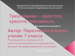 Треугольник – простота, красота, значимость Автор: Парахненко Кирилл, ученик